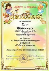 Всероссийские интернет-конкурсы рисунков,  фото и поделок