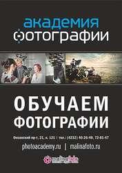 Академия Фотографии – фотокурсы во Владивостоке,  обучение фотографии